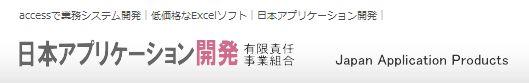 日本アプリケーション開発