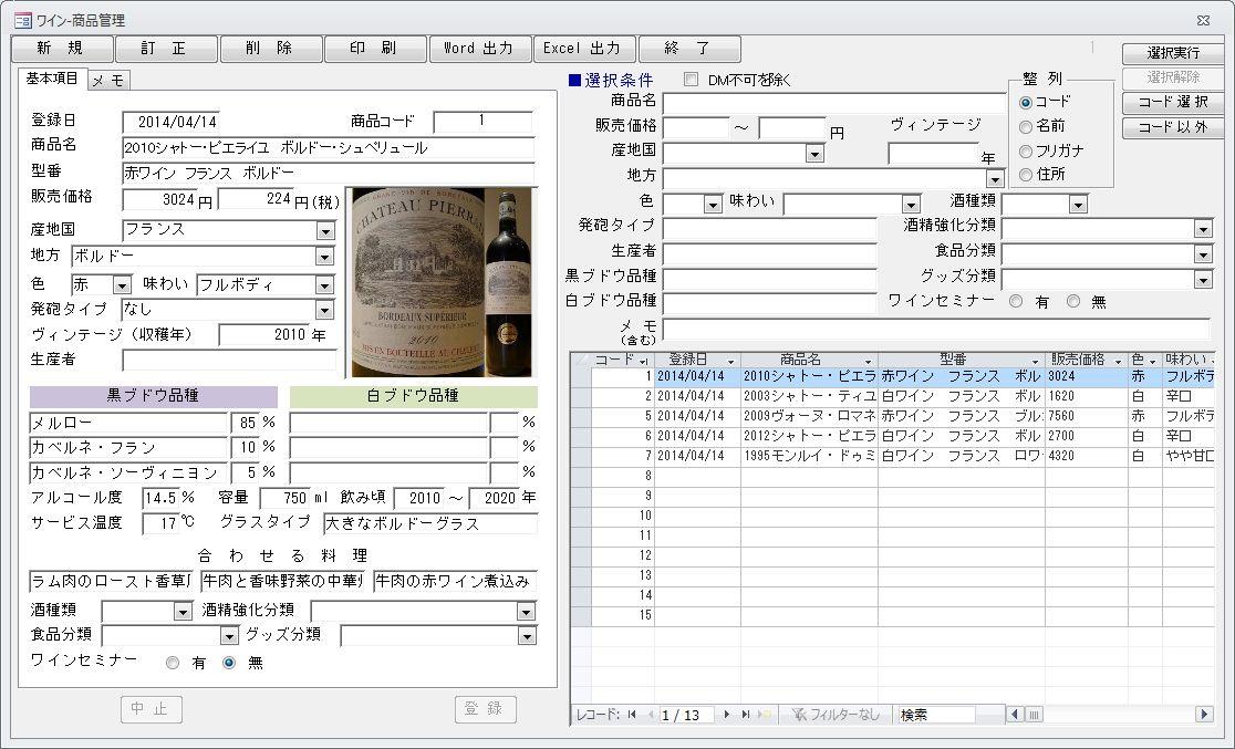 ワイン,商品管理,システム
