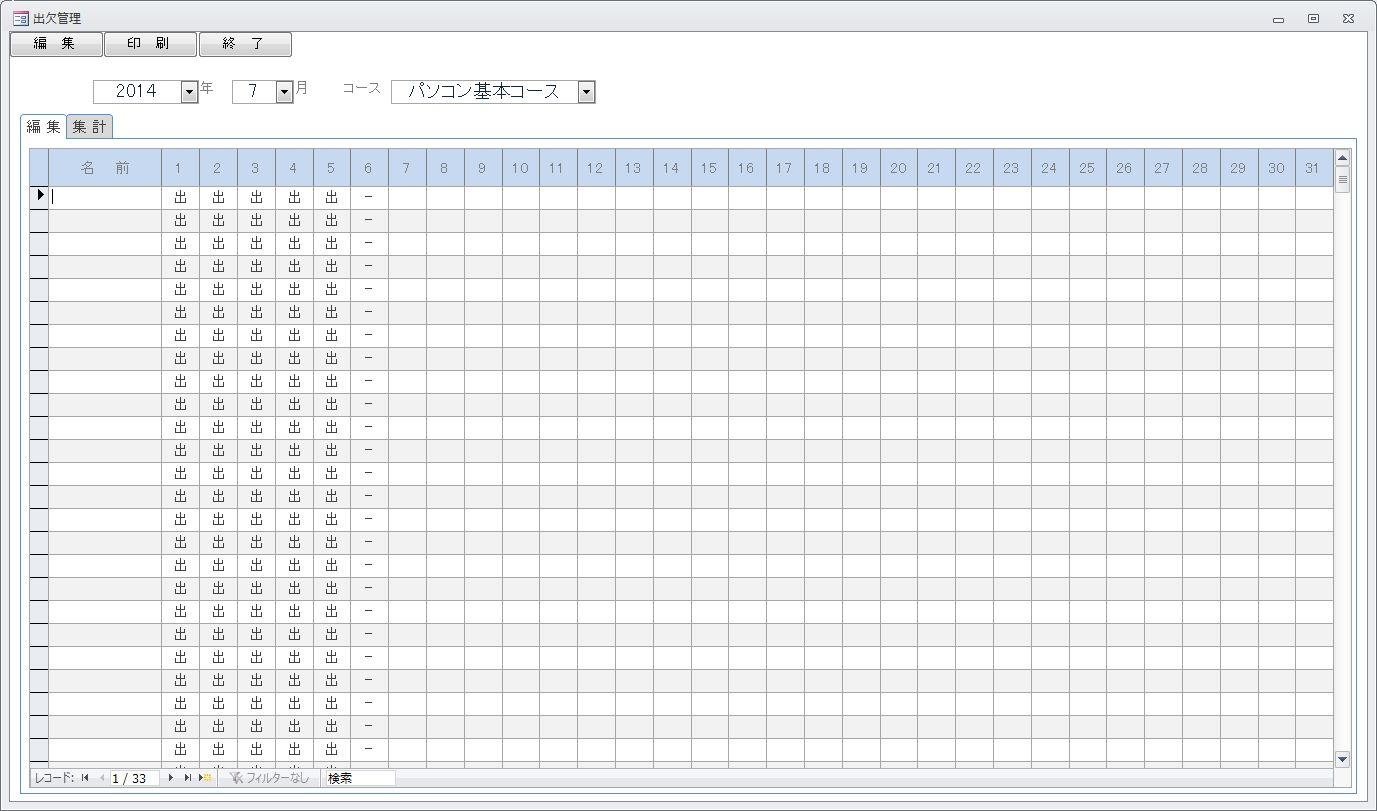 日本アプリケーション開発FAQメニュー出席管理画面|生徒管理システム投稿ナビゲーションカテゴリー最近の投稿タグクラウドアーカイブ最近のコメントメタ情報サブメニュー
