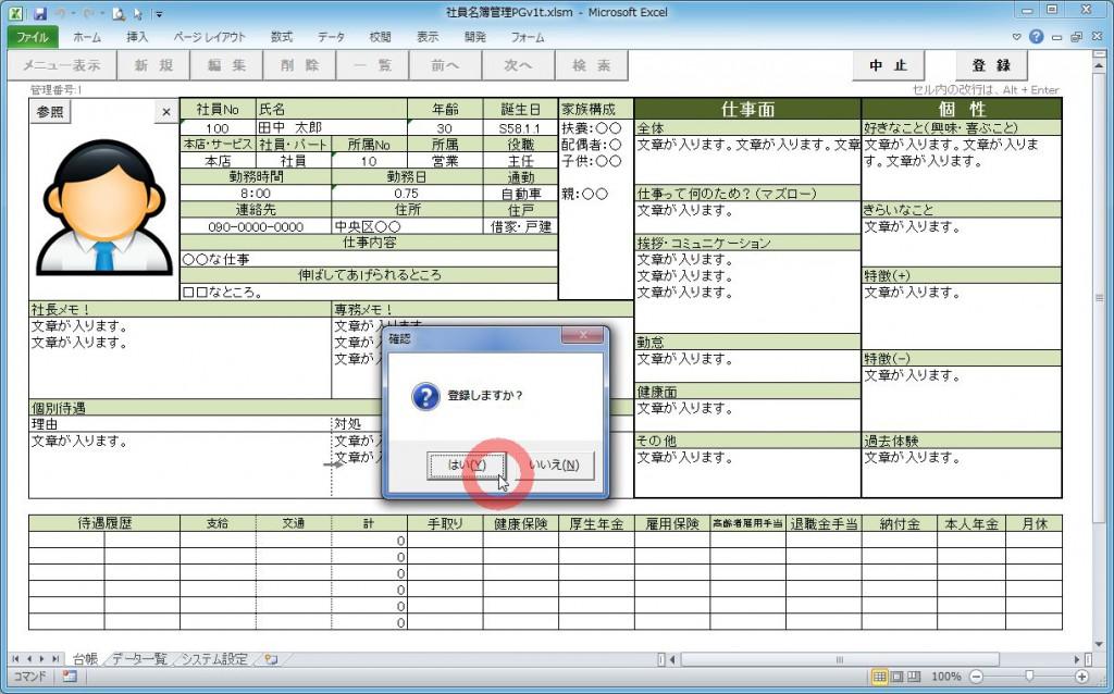 社員名簿,データ管理