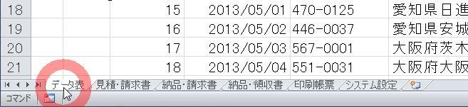 エクセル伝票データ表