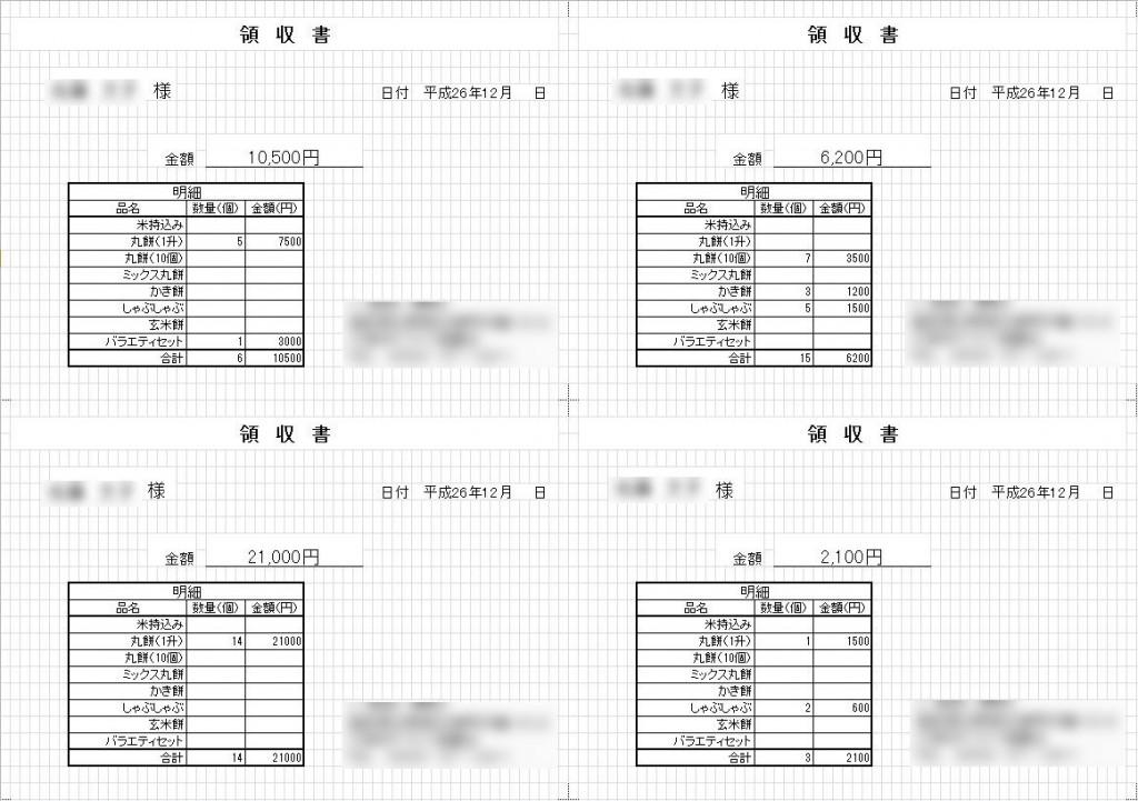領収書,エクセルカードHARI,カスタマイズ例